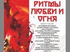 Свежее фотографию Концерты, фестивали, гастроли ЭТНО-КОНЦЕРТ 32312572 в Таганроге