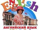 Увидеть фотографию Разное Английский, курсы 32554681 в Таганроге