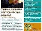 Смотреть изображение  Тренинг влияния и противодействие влиянию 32738197 в Таганроге