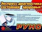 Фотография в   Диагностика всего организма!   Диагностика в Таганроге 2000
