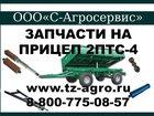 Просмотреть foto  Тормозная система тракторного прицепа 2 ПТС 4 34248200 в Таганроге