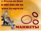Новое изображение  Манжета уплотнительная резиновая 34870397 в Таганроге