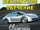 Свежее фото  АКЦИЯ - БЕСПЛАТНОЕ ОБУЧЕНИЕ 39585185 в Таганроге