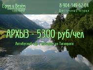 Тур в Архыз из Таганрога с 10, 06, 16 на 4д/3н Архыз (карачаево-черкеская респуб