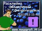 Изображение в   Команда Профессионалов выполнит услуги по в Дзержинске 0