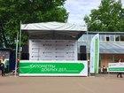Увидеть фото Организация праздников Сцена в аренду, выезд в регионы 66392754 в Тамбове