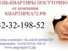 Изображение в   Квартиры посуточно г. Тюмень. предлагаю 2х-комнатную в Тюмени 1700
