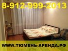 Фотография в   Тюмень - сдам квартиру на сутки, посуточно, в Тюмени 1700