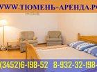 Фото в   Квартира 2х-комнатная посуточно. 3 отдельных в Тюмени 1700