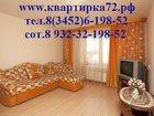 Фото в   Посуточные квартиры в г. Тюмень. Различные в Тюмени 1700