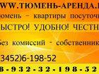 Новое фото  Тюмень Теннисный центр посуточная аренда 33202187 в Тюмени