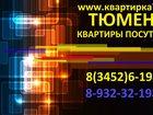 Изображение в   ТЮМЕНЬ-КВАРТИРЫ ПОСУТОЧНО от компании КВАРТИРКА72 в Тюмени 1700