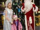 Увидеть foto  Заказ Деда Мороза и Снегурочки 34200655 в Тюмени