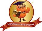Уникальное foto  Помощь студентам в написании курсовых, дипломных работ 37387366 в Тюмени