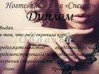 Скачать бесплатно фото  Обучающий курс Мастер ногтевого сервиса 37401216 в Тюмени