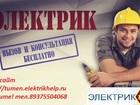 Фото в   ЭЛЕКТРОМОНТАЖНЫЕ РАБОТЫ - УСЛУГИ ЭЛЕКТРИКА, в Тюмени 0