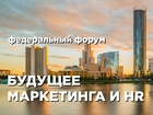 Смотреть фото  Федеральный форум «Будущее маркетинга и HR» 38291408 в Тюмени