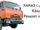Просмотреть фотографию  Ремонт двигателей Камминз ISF2, 8, ISBe-300, ISL-350 и продажа запчастей Газель, Камаз 39096140 в Тюмени