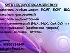 Скачать бесплатно фотографию Разное покупаем Цеолит Синтетический NaA, NaX, CoA, CaX, 39466473 в Тюмени