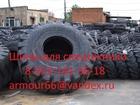 Новое фото  Шина 20, 5-25 ER-205 NORTEC 20PR 61216385 в Тюмени
