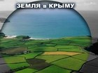 Увидеть foto Разное Земельные участки на Черном море 67761415 в Тюмени