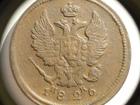 Скачать бесплатно изображение Коллекционирование Продам монету 2 копейки 1826 г, ЕМ ИК, Николай I, 68297647 в Тюмени