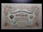 Скачать бесплатно изображение Коллекционирование Продам банкноту 3 рубля 1905 года, 74623715 в Тюмени
