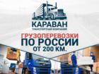 Уникальное изображение Грузчики Перевозка грузов по РФ от 300км, 75986187 в Тюмени
