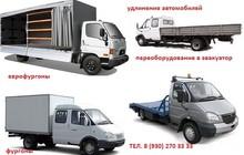 Удлинение рамы грузовых авто, Евродлатформы, фургоны