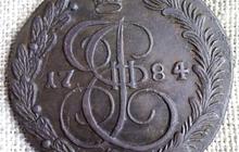 Продам монету 5 копеек 1784 г, КМ, Екатерина II, Сузунский монетный двор