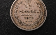 Продам монету 25 копеек 1852 г, СПБ ПА, Николай I