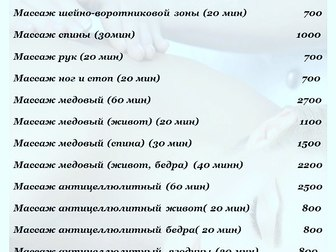 Уникальное изображение Массаж массаж -все виды классики 68485481 в Тюмени