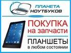 Свежее фотографию Ноутбуки Куплю планшет, 33609348 в Тольятти