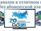 Изображение в   Теперь не нужно платить за кабельное ТВ! в Тольятти 0