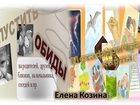 Скачать бесплатно изображение  Эксперт-консультант в области освобождения от обид 34743468 в Тольятти