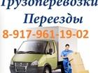 Увидеть фотографию Транспорт, грузоперевозки Грузоперевозки Тольятти , РФ, Гарантируем честные цены и качество 38504284 в Тольятти