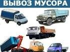 Скачать фото  Вывоз мусора 247,грузчики,транспорт, 38517972 в Тольятти