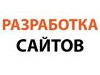 Фото в   Разрабатываем и создаем сайты различной направленности: в Тольятти 7000