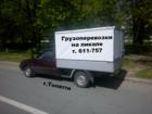 Свежее фотографию  Грузоперевозки на пикапе в Тольятти, по России 39363736 в Тольятти