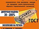 Новое фотографию  Дилерство по продаже строительных материалов 39965351 в Тольятти