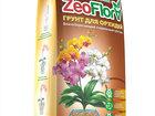 Просмотреть фотографию  Влагосберегающий грунт для Орхидей ЦеоФлора, 2,5л 69314886 в Тольятти