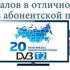 Все для бесплатного ТВ