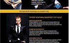 Готовый бизнес - часы Ulysse Nardin (без вложений)