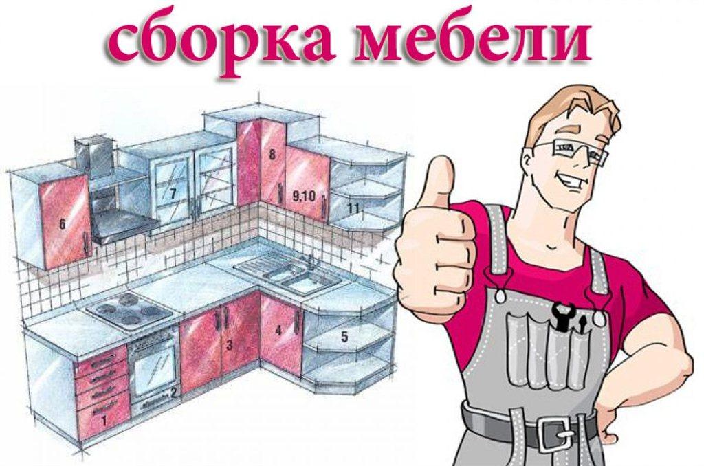 Скачать фото сборки мебели
