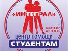 Фото в   Центр помощи студентам «Интеграл»   Выполним в Томске 0