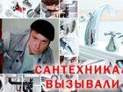 Скачать бесплатно фото Сантехника (услуги) Услуги сантехника-сварщика, 32710714 в Томске