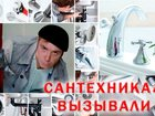 Изображение в Сантехника (оборудование) Сантехника (услуги) cthutqsd в Томске 3