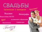 Фотография в Услуги компаний и частных лиц Фото- и видеосъемка Услуги по организации и проведению свадеб, в Томске 0