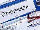 Фото в Услуги компаний и частных лиц Бухгалтерские услуги и аудит Компания ООО Бизнес-помощь предлагает Вам в Томске 4000