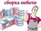 Фотография в   Соберу любую мебель. Опыт работы более 5 в Томске 0